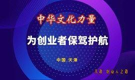 赤乌创客-新时代创业人(十六)
