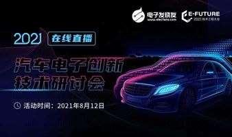 【线上直播】2021汽车电子创新技术研讨会