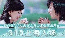 310上海人土著专属~男小歪与嗲囡囡的浪漫约会!