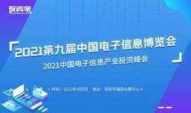 2021第九届中国电子信息博览会暨2021中国电子信息产业投资峰会