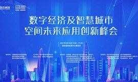数字经济及智慧城市、空间未来应用创新峰会(中国电子展同期)