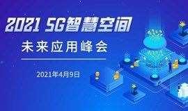 2021 5G智慧空间未来应用创新峰会