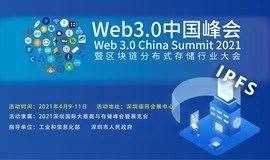 深圳区块链分布式存储行业大会暨WEB 3.0中国峰会