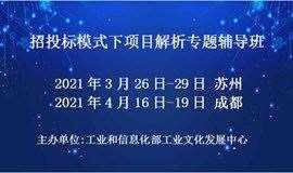 招投标模式下项目解析专题辅导班(3月26-29日苏州)