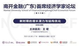 南开金融(广东)首席经济学家论坛 第十六期
