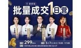 批量成交1日营(深圳站)