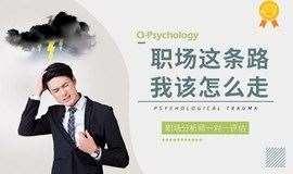 广州 & 工作了几年,职场的路到底怎么走? 职业评估分析