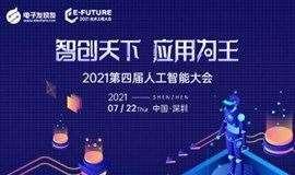 2021第四届人工智能大会