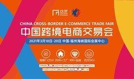 2021中国跨境电商交易会