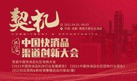 2021中国快消品渠道创新大会—2021社区团购&新经销春糖选品对接会