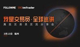 2021我是交易员·全球巡讲-福州站(股票、期货、基金、贵金属、外汇交易者的交流会)