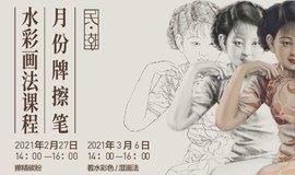 【民•潮】特展   月份牌擦笔水彩画法课程