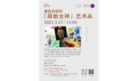 """献给妈妈""""原始女神""""艺术品-广州购书中心天河店3月13日「幸会」亲子活动"""