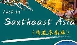 广东省立中山图书馆英语角第359期活动 - 情迷东南亚 Lost in Southeast Asia