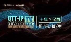 【邀请函】和合共生2021亚太OTT/IPTV大会