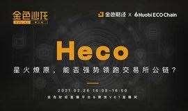 金色沙龙第61期:Heco - 星火燎原,能否强势领跑交易所公链?