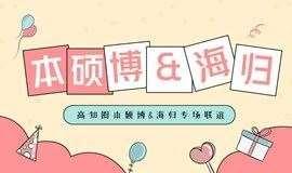 【3.7 周日丨深圳】本硕博&海归校友专场单身联谊