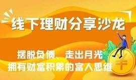 【财菲学院 • 财富流游戏】模拟人生 增长财商-合肥线下理财游戏