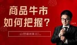 【投资讲座】通膨预期剧增,商品波涛汹涌,如何把握大机会?