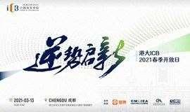 逆势启新——香港大学SPACE中国商业学院2021春季开放日成都站