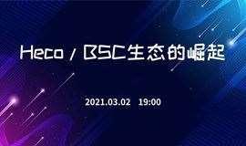 【原力开放日 第163期】Heco/BSC生态的崛起