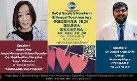 美国南加州双语(普英)国际演讲会第五次示范例会!北京时间2021年3月5日星期五早上10:00-11:30 于在线上举办!