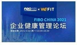 FIBO China 2021企业健康管理论坛