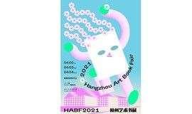 杭州艺术书展 HABF2021