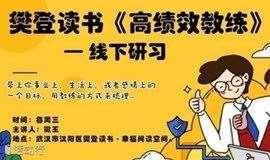 活动报名   樊登读书《高绩效教练》线下研习基础版