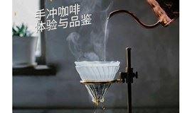 咖啡沙龙-3月24日-手冲咖啡体验与品鉴(仅限北京地区)