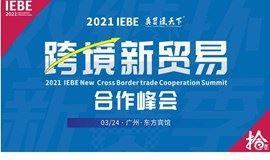 2021 IEBE 广货通天下-跨境新贸易合作峰会