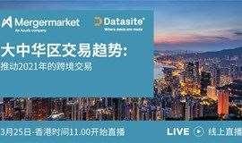 大中华区交易趋势 - 推动2021年的跨境交易网络直播研讨会