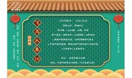 天津飞鸟大集1.0