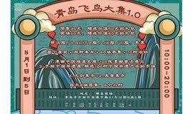 青岛飞鸟大集1.0