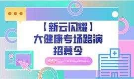 项目招募中丨2021上海-亚马逊云科技联合创新中心【新云闪耀】大健康专场路演