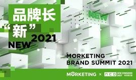 "Morketing Brand Summit 2021—品牌长""新""