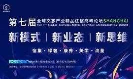 2021全球文旅产业精品住宿高峰论坛