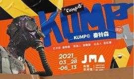 KUMP:秦铃森个展