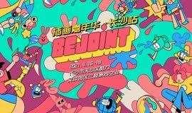 BEJOINT插画嘉年华2021·长沙站