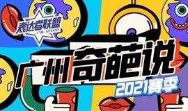 【周六-周日】广州奇葩说,招募大众评审(跑票观众),一起来一场思想上的升华
