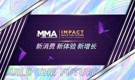 MMA IMPACT 2021 | 新消费-新体验-新增长