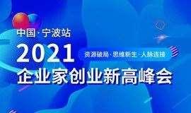 《2021企业家创业新高峰会-宁波站》品牌IP打造、企业人脉对接,创业家峰会