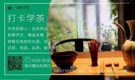 茶艺学习打卡课(每月末周日)
