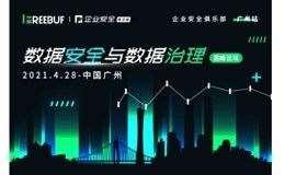 2021数据安全与数据治理高峰论坛 | FreeBuf企业安全俱乐部(广州站)
