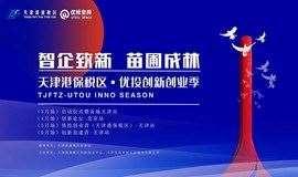 【3-6月】2021天津港保税区.优投创新创业季第二季
