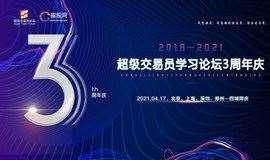 《超级交易员论坛(三周年庆)》-上海站,交易者年度盛宴