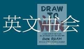 英文书会|Visual Thinking 主题之2:《Draw To Win》6.14