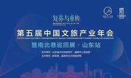 第五届中国文旅产业年会暨南北巷巡回展·山东站