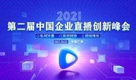 2021第二届中国企业直播创新峰会