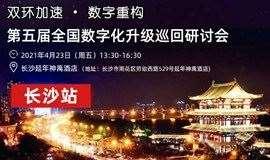 【4.23长沙站】第五届全国数字化升级巡回研讨会—双环加速 · 数字重构